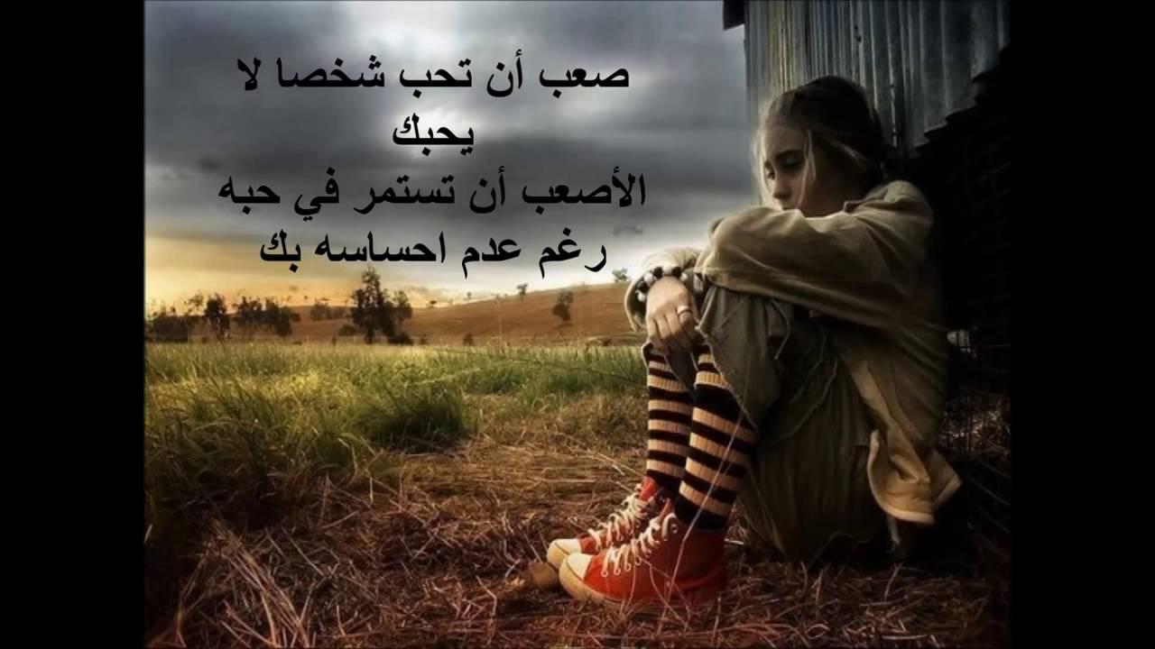 بالصور كلام عن الحب حزين , كلمات تعلم بقلب ولاتنسى 5444 6