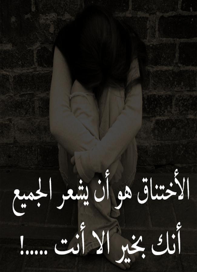 بالصور كلام عن الحب حزين , كلمات تعلم بقلب ولاتنسى 5444