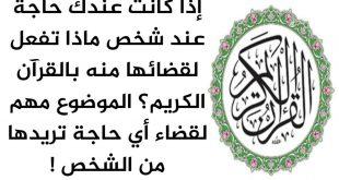 بالصور دعاء طلب الحاجة , ادعيه والتقرب من الله لطلب الحاجه 6005 13 310x165