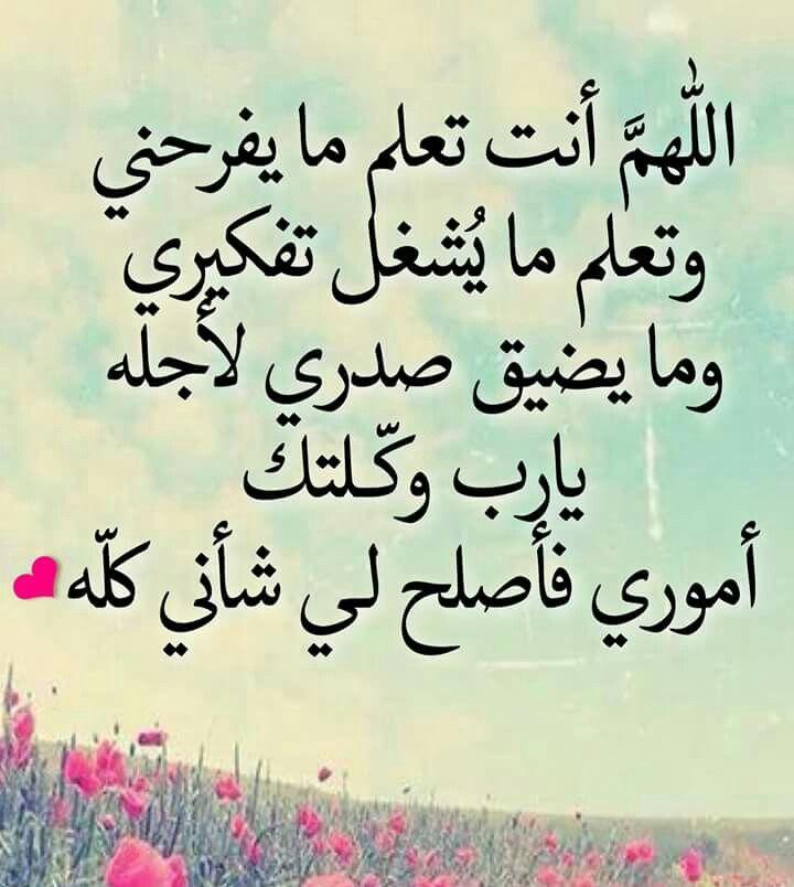 بالصور دعاء طلب الحاجة , ادعيه والتقرب من الله لطلب الحاجه 6005 4