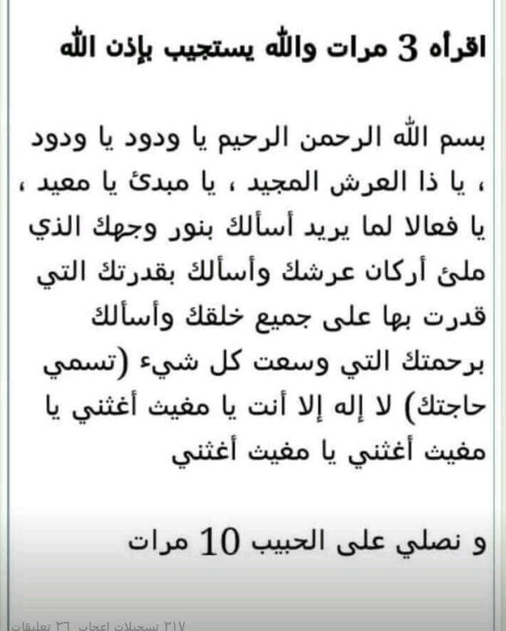 بالصور دعاء طلب الحاجة , ادعيه والتقرب من الله لطلب الحاجه 6005 5