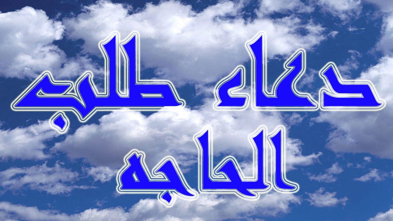 بالصور دعاء طلب الحاجة , ادعيه والتقرب من الله لطلب الحاجه 6005 6