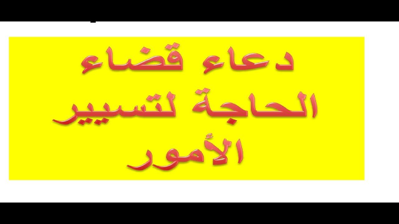 بالصور دعاء طلب الحاجة , ادعيه والتقرب من الله لطلب الحاجه 6005 9