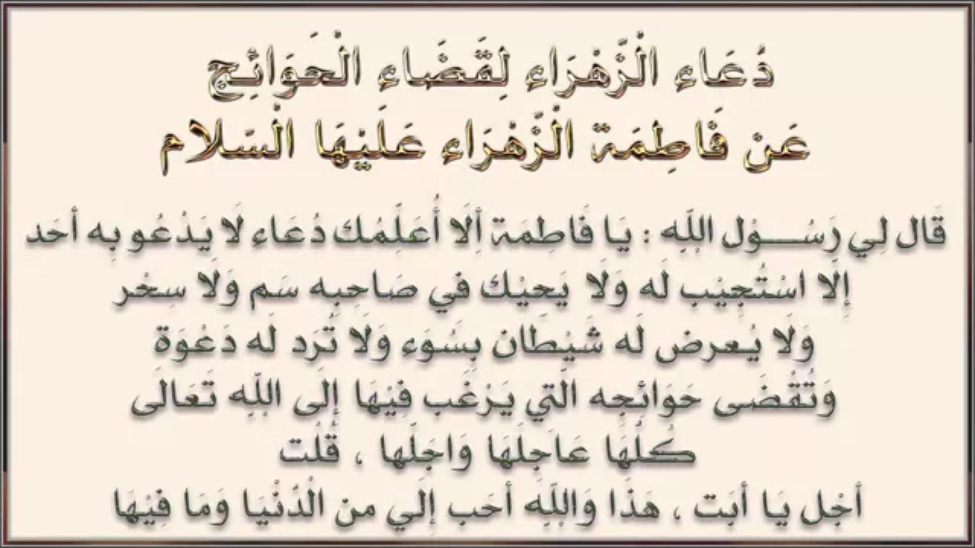 بالصور دعاء طلب الحاجة , ادعيه والتقرب من الله لطلب الحاجه 6005