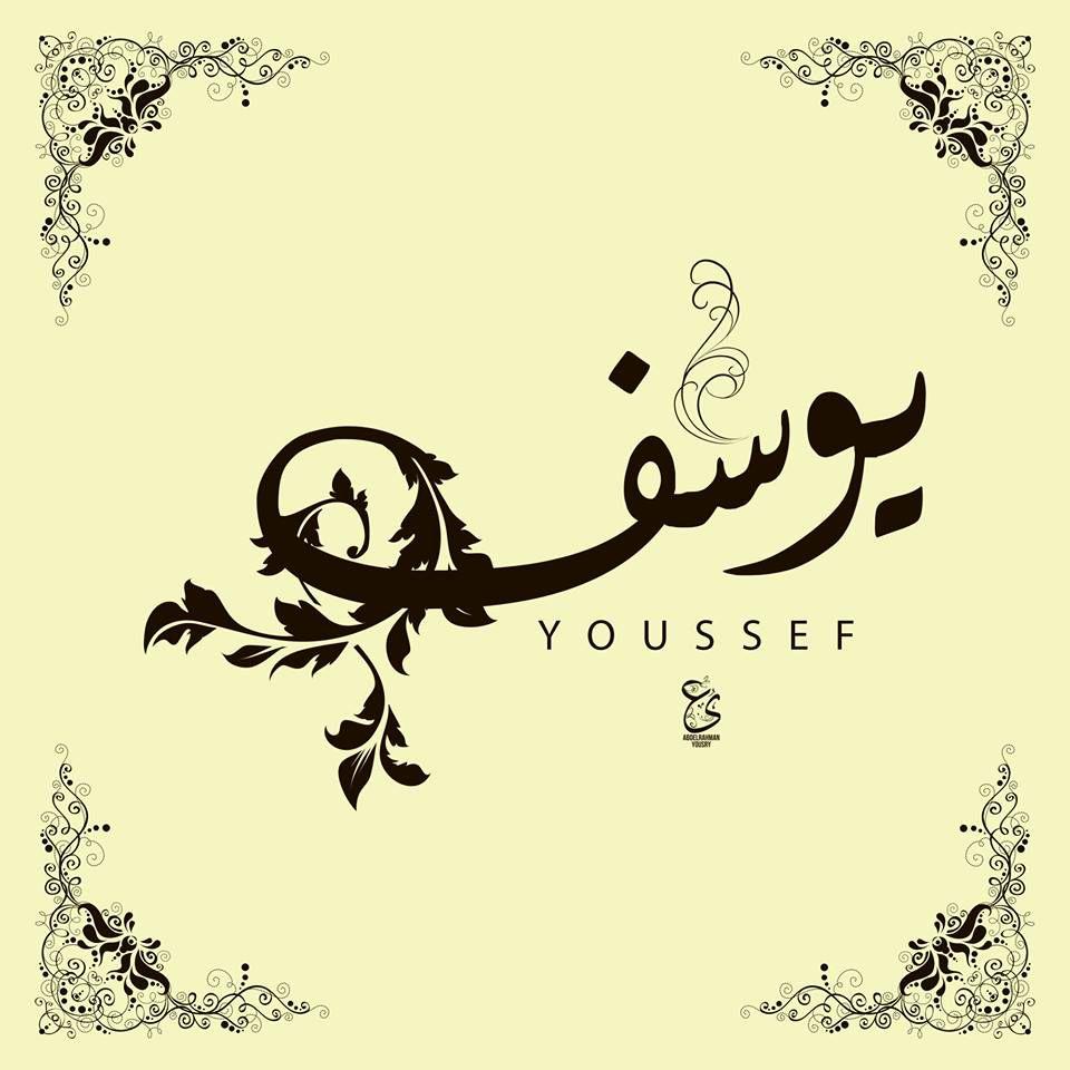 صور زخرفة اسماء , من اجمل الفنون فن الزخرفه الاسماء