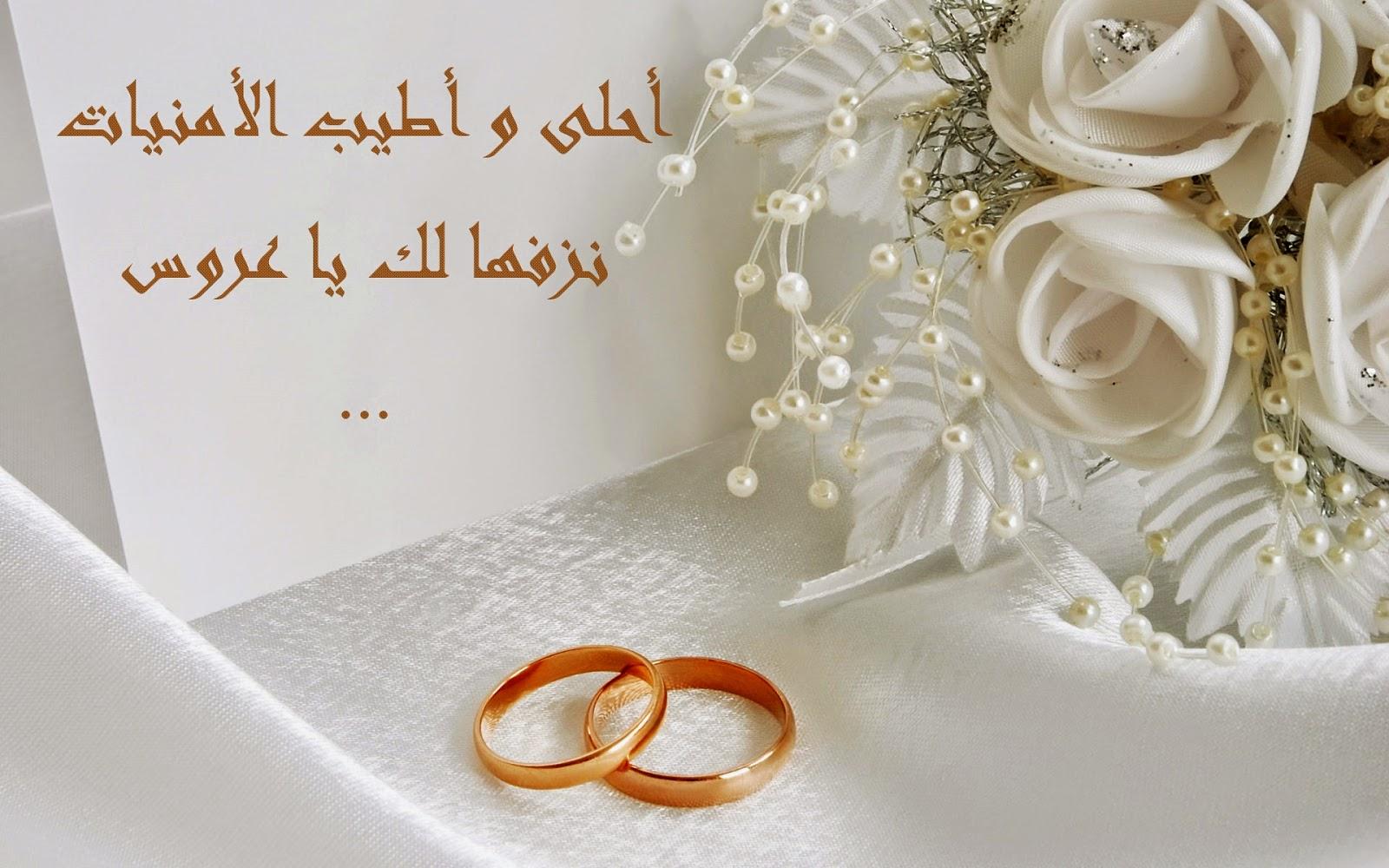 بالصور صور تهنئة زواج , الزواج من اسعد المناسبات التى نمر بيها 6718 10