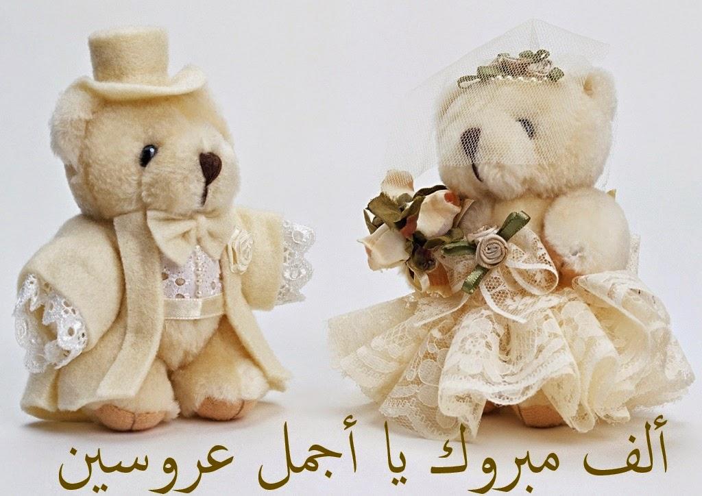 بالصور صور تهنئة زواج , الزواج من اسعد المناسبات التى نمر بيها 6718 3