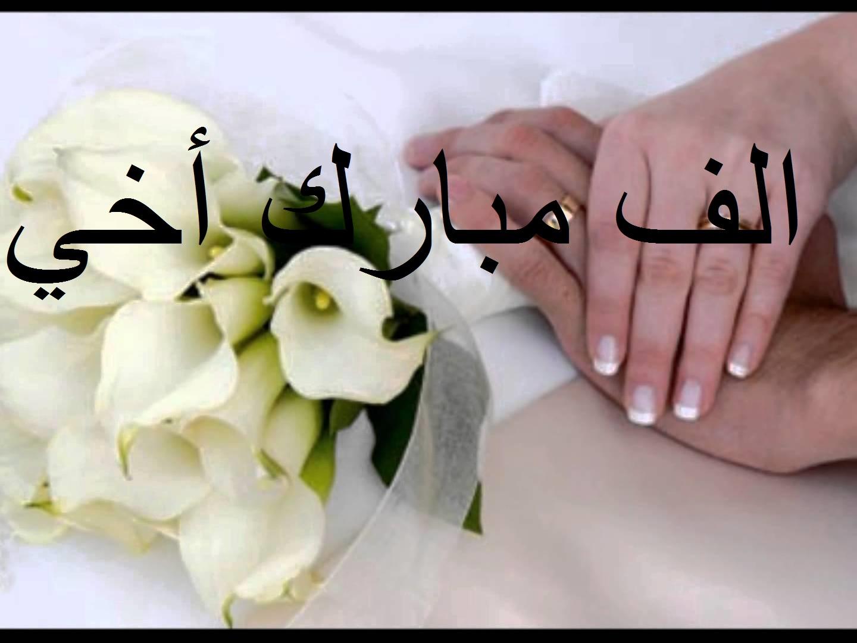 بالصور صور تهنئة زواج , الزواج من اسعد المناسبات التى نمر بيها 6718 8