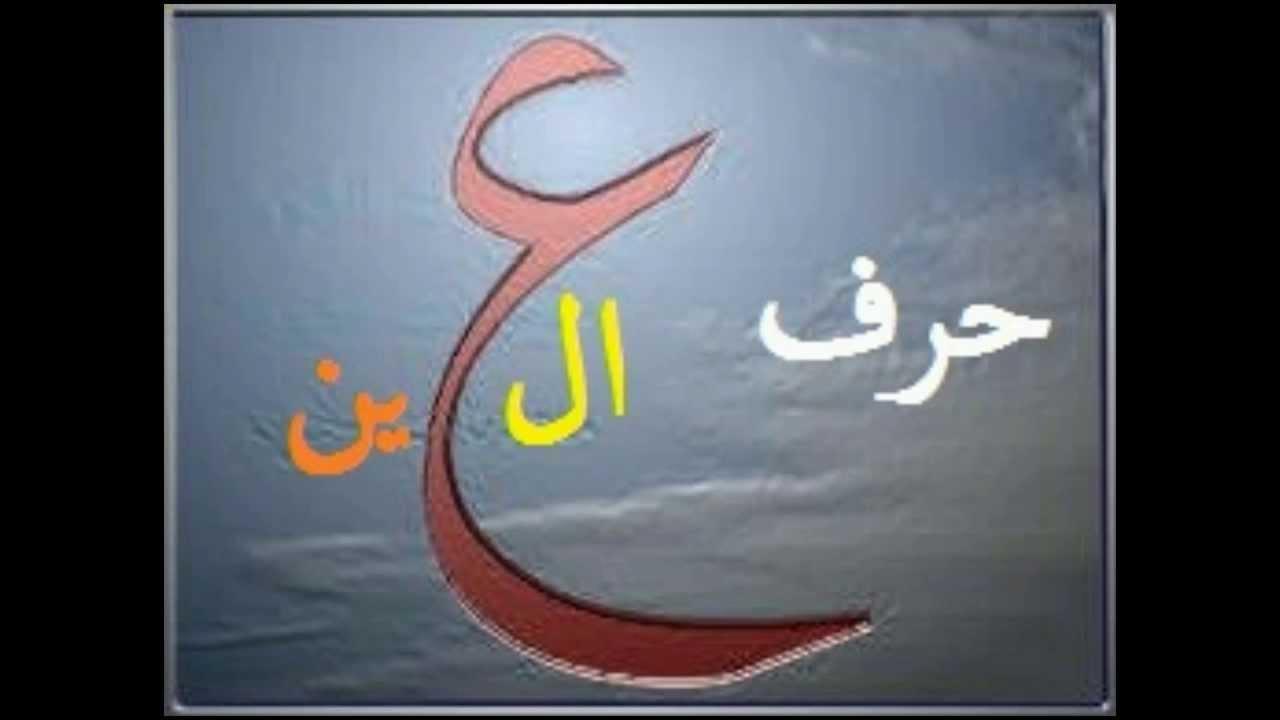 بالصور صور حرف ع , صور لاجمل حروف اللغه العربيه 6741 2