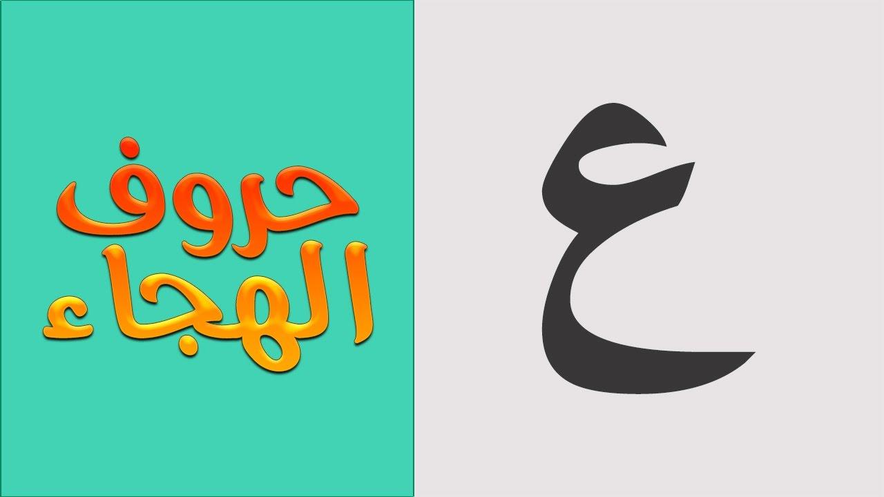 بالصور صور حرف ع , صور لاجمل حروف اللغه العربيه 6741 6
