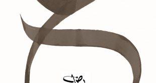 صور صور حرف ع , صور لاجمل حروف اللغه العربيه
