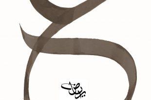 صوره صور حرف ع , صور لاجمل حروف اللغه العربيه