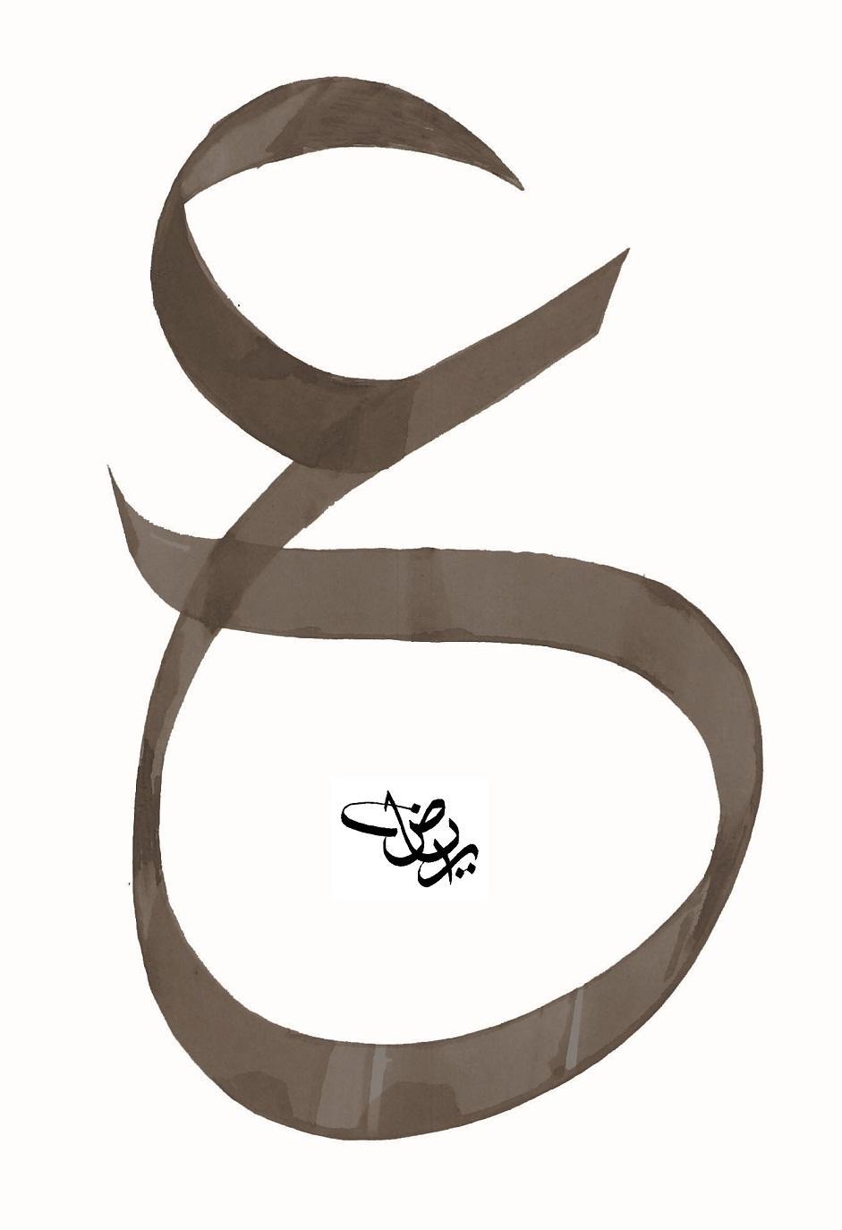 صور حرف ع صور لاجمل حروف اللغه العربيه مساء الورد