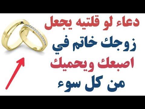بالصور دعاء يجعل الزوج خاتم في اصبعك , ماذا ادعو في صلاتي ليطيعني زوجي 11331 1