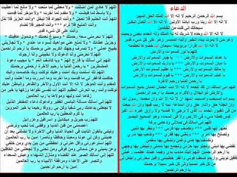 صورة دعاء حول العرش , ما هو الدعاء المكتوب حول عرش الرحمن