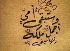 بالصور بطاقات لعيد الام , الام غيمة مطرها رحيق 11743 11 225x165