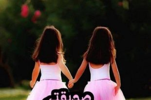 صور كلام لصديقتي قصير , كلام معبر عن روعة الصداقة