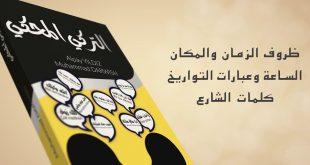 بالصور الكلمات المشتركة بين العربية والتركية , كلمات سهلة وبسيطة 11788 2 310x165
