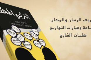 صورة الكلمات المشتركة بين العربية والتركية , كلمات سهلة وبسيطة