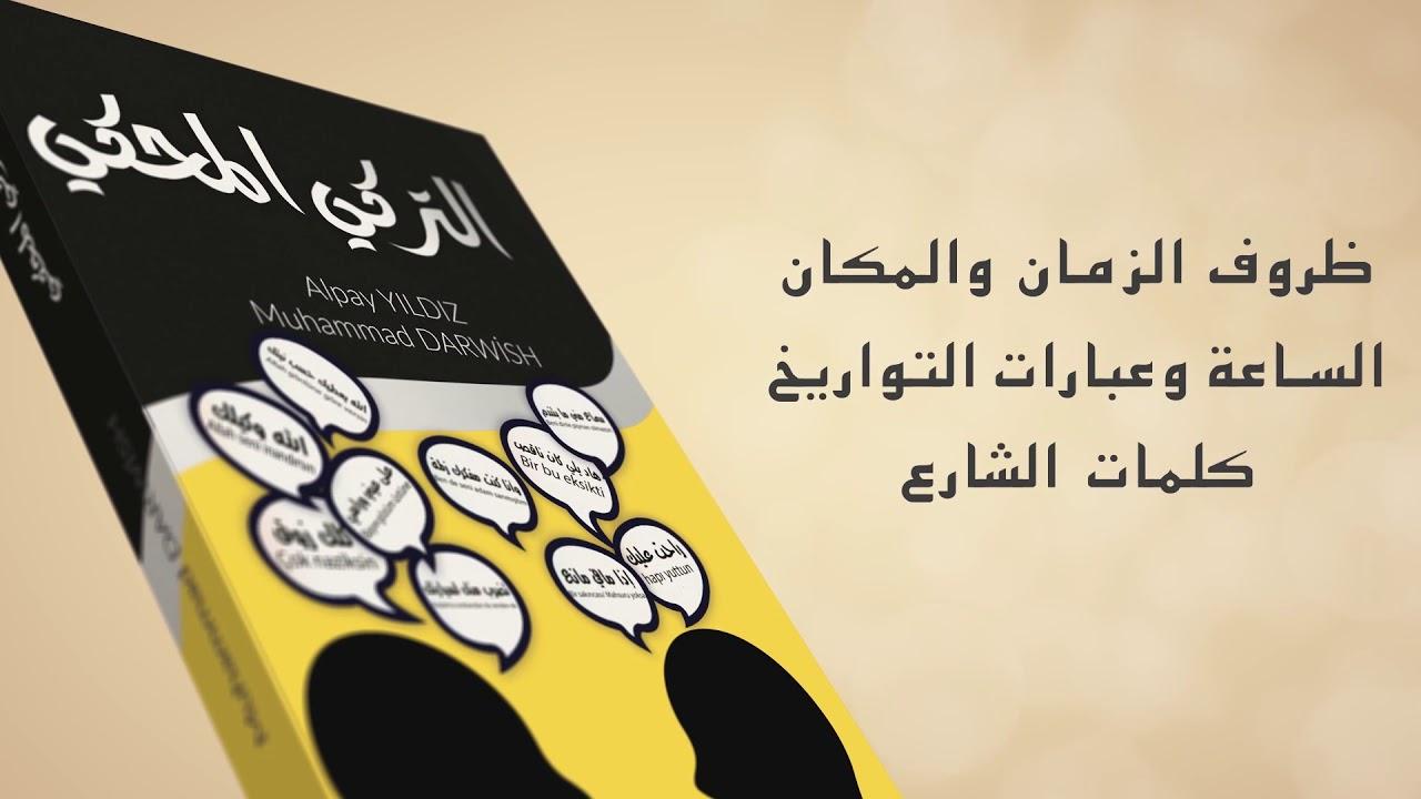 صور الكلمات المشتركة بين العربية والتركية , كلمات سهلة وبسيطة