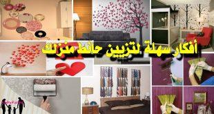 صور ديكورات منزلية بسيطة بالصور , كيف تجعل منزلك رائعا يبعث الراحة نفسية