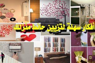 بالصور ديكورات منزلية بسيطة بالصور , كيف تجعل منزلك رائعا يبعث الراحة نفسية 11821 12 310x205