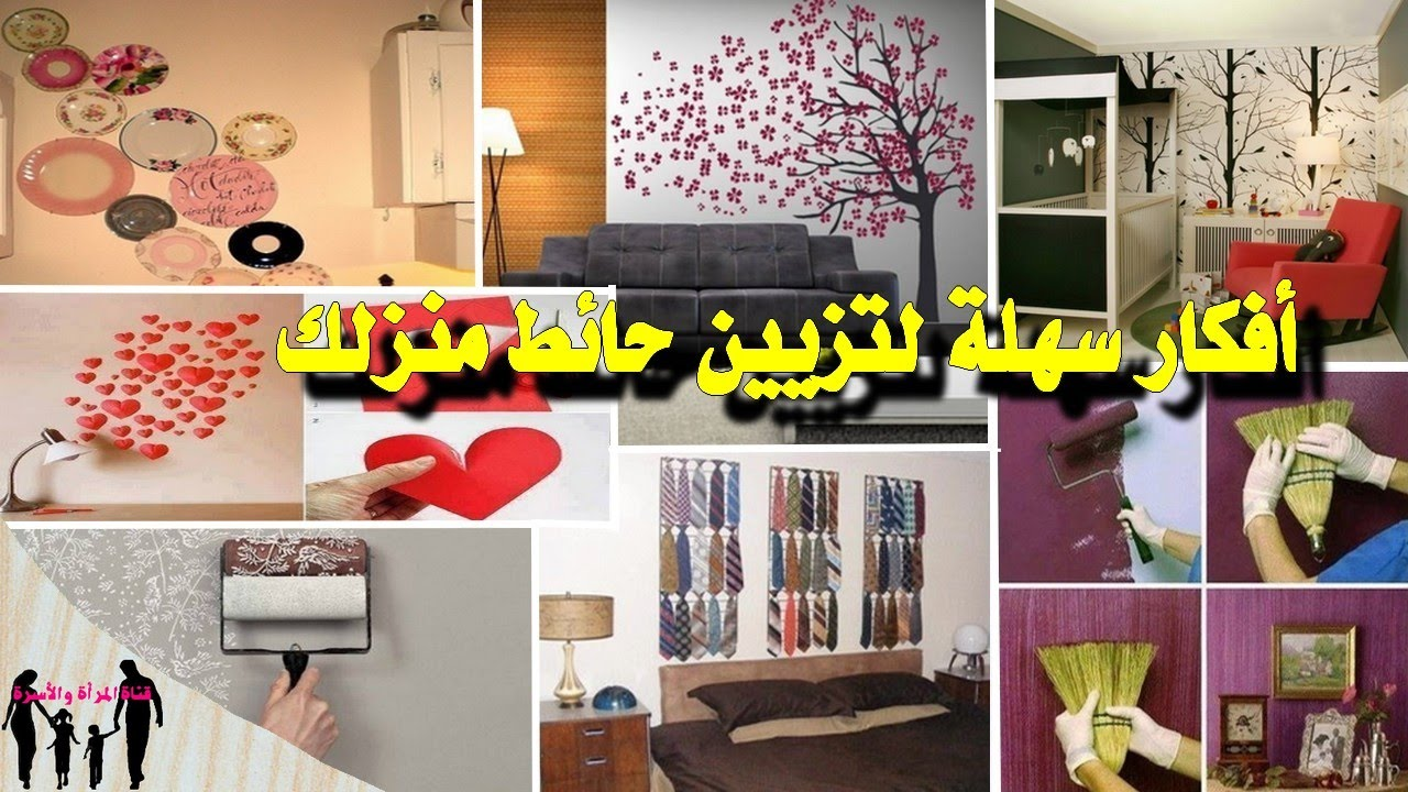 صورة ديكورات منزلية بسيطة بالصور , كيف تجعل منزلك رائعا يبعث الراحة نفسية