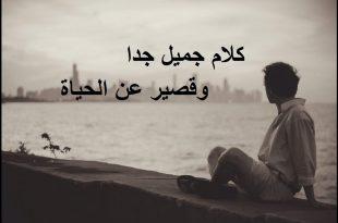 صور كلمات جميله عن الحياه , الحياة شاقة وبعد عسرها يسر
