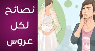 صور نصائح للعروس بعد الزواج , نصائح من ذهب للزوجة