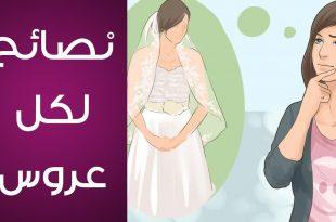 بالصور نصائح للعروس بعد الزواج , نصائح من ذهب للزوجة 11841 2 310x205