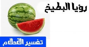 بالصور تفسير الاحلام البطيخ , تفسير حلم البطيخ للعزباء والمتزوجة 11855 2 310x165