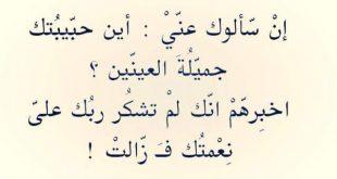 بالصور شعر مغربي مضحك , حب بغزل فكاهى 11866 1 310x165