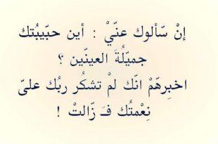 بالصور شعر مغربي مضحك , حب بغزل فكاهى 11866 1 310x205