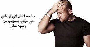 بالصور كلمات راب عربي , تعرف على اصل اغاني الراب العربي 11871 2 310x165