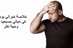صور كلمات راب عربي , تعرف على اصل اغاني الراب العربي