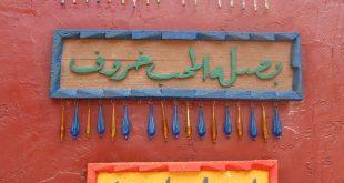 بالصور الامثال العربية المشهورة , امثال معبرة وقديمة 11896 12 310x165