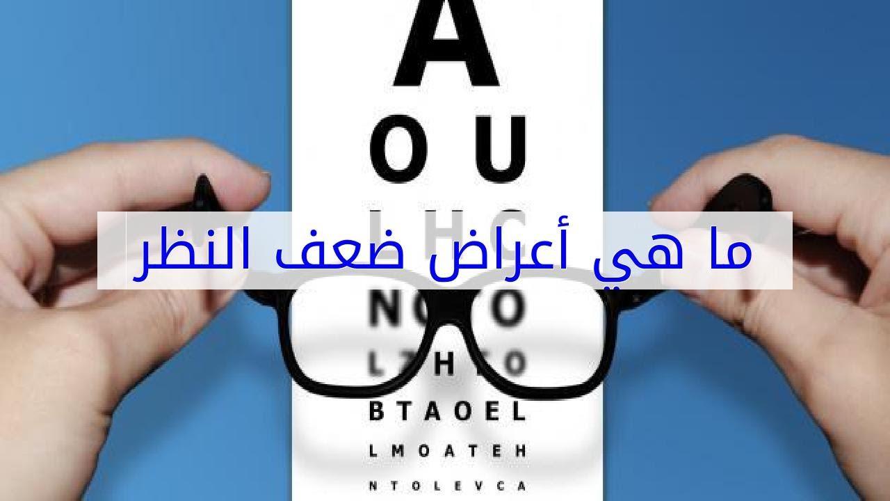 صور اعراض ضعف النظر والدوخة , اسباب ضعف النظر والدوخة