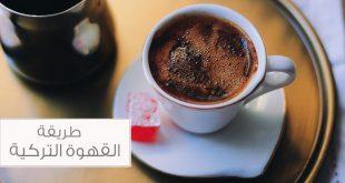 بالصور طريقة قهوة تركية , عمل القهوة المظبوطة والسكر الزيادة 11923 2 310x165