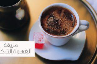 صورة طريقة قهوة تركية , عمل القهوة المظبوطة والسكر الزيادة