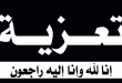 بالصور دعاء العزاء للميت , افضل الادعية الاسلامية للميت 11927 1 110x75