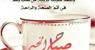 صور عبارات عن الصباح قصيره , صباح يمحو عتمة الاحزان