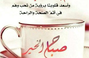 صورة عبارات عن الصباح قصيره , صباح يمحو عتمة الاحزان