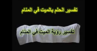 بالصور تفسير حلم الموتى , رؤية الموتى فى المنام 11944 1 310x165