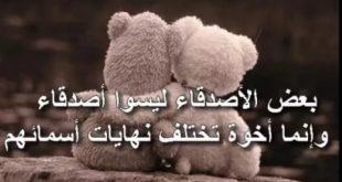 بالصور رسالة حب لصديق , كل الحب والتقدير لاغلى صديق 11345 12 310x165