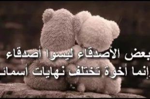 بالصور رسالة حب لصديق , كل الحب والتقدير لاغلى صديق 11345 12 310x205