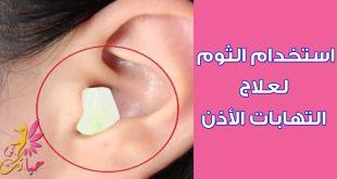 صور وضع الثوم في الاذن لعلاج الم الاسنان , علاجات لا تصدق بها الثوم لالام الاسنان