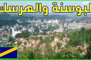 صورة البوسنة اين تقع , معلومات عن دولة البوسنة والهرسك وتاريخها