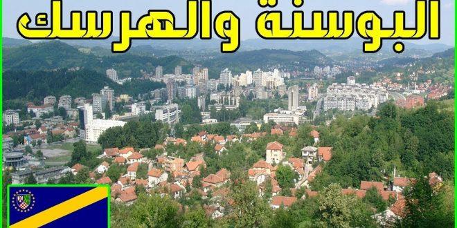 بالصور البوسنة اين تقع , معلومات عن دولة البوسنة والهرسك وتاريخها 11734 1 660x330