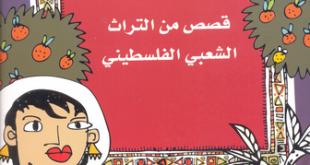صورة قصص شعبية فلسطينية , من التراث الفلسطين قصص رائعة شعبية