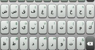 صورة افضل لوحة مفاتيح , صور رائعة لافضل لوحة مفاتيح في العالم